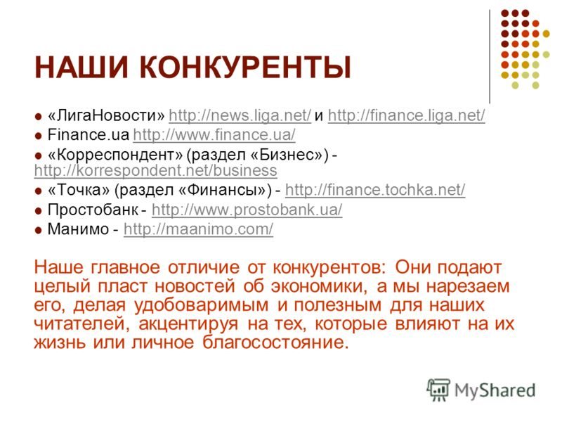 НАШИ КОНКУРЕНТЫ «ЛигаНовости» http://news.liga.net/ и http://finance.liga.net/http://news.liga.net/http://finance.liga.net/ Finance.ua http://www.finance.ua/http://www.finance.ua/ «Корреспондент» (раздел «Бизнес») - http://korrespondent.net/business
