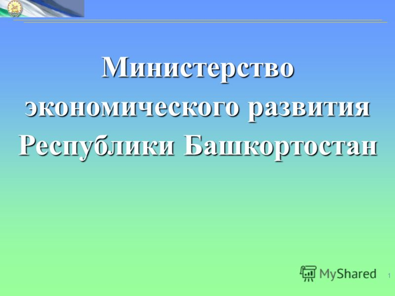 1 Министерство экономического развития Республики Башкортостан