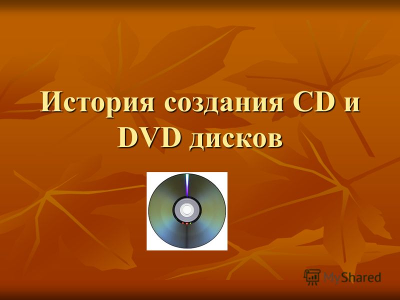 История создания CD и DVD дисков