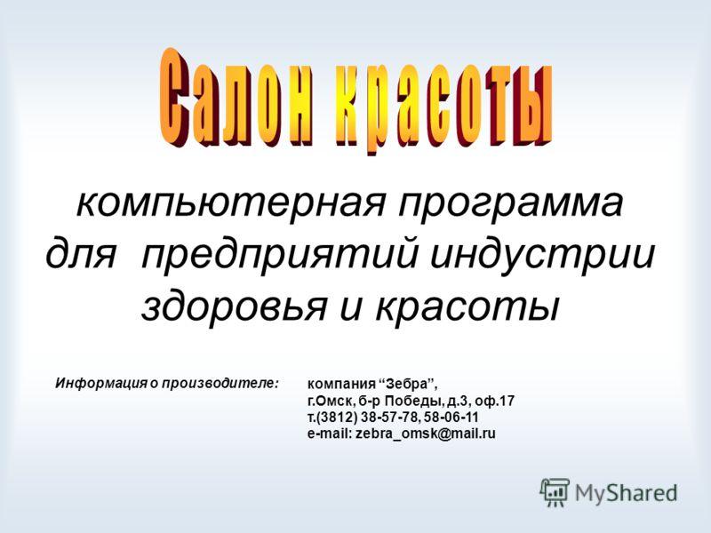 компьютерная программа для предприятий индустрии здоровья и красоты Информация о производителе: компания Зебра, г.Омск, б-р Победы, д.3, оф.17 т.(3812) 38-57-78, 58-06-11 e-mail: zebra_omsk@mail.ru