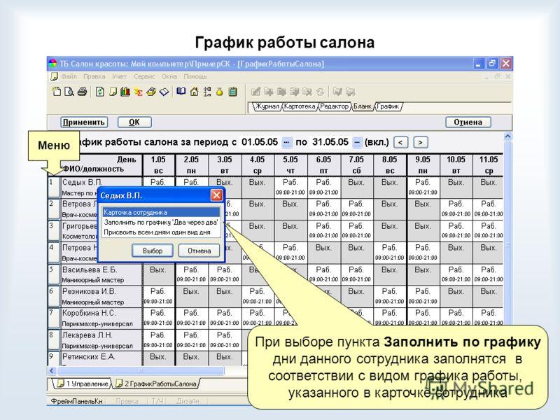 График работы салона При выборе пункта Заполнить по графику дни данного сотрудника заполнятся в соответствии с видом графика работы, указанного в карточке сотрудника Меню