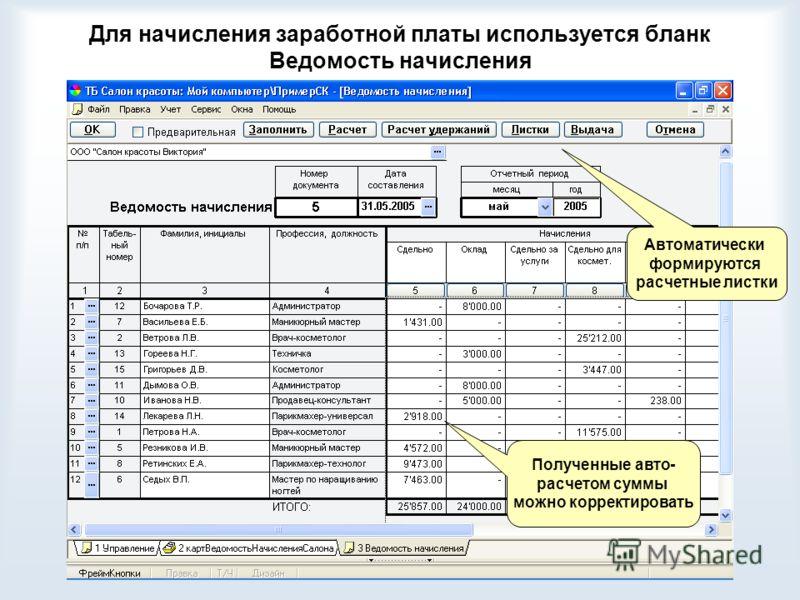 Для начисления заработной платы используется бланк Ведомость начисления Полученные авто- расчетом суммы можно корректировать Автоматически формируются расчетные листки