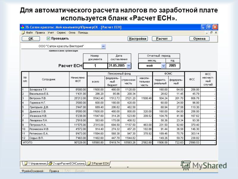 Для автоматического расчета налогов по заработной плате используется бланк «Расчет ЕСН».