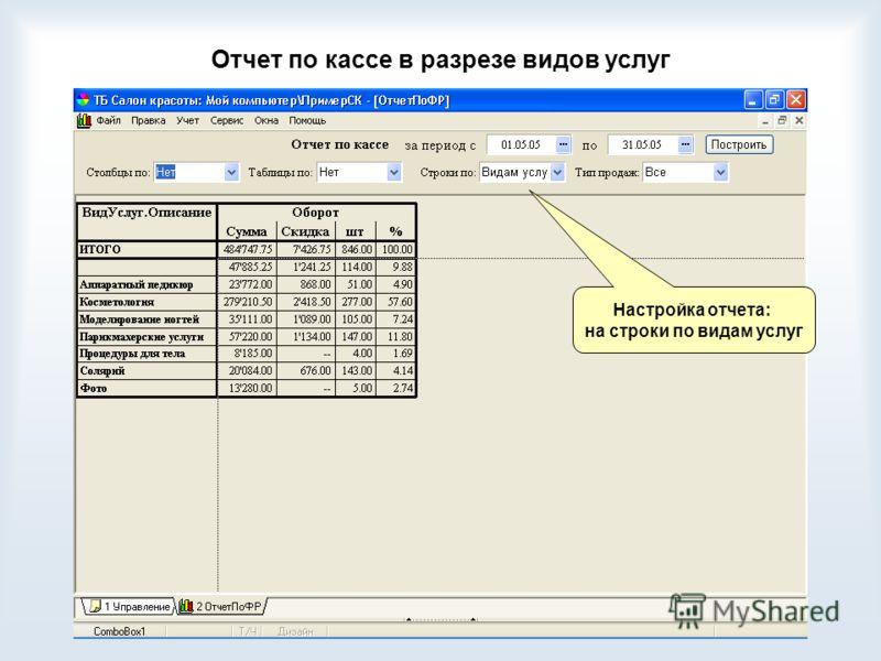 Отчет по кассе в разрезе видов услуг Настройка отчета: на строки по видам услуг