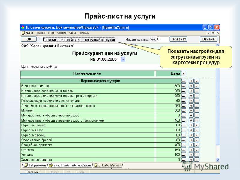 Прайс-лист на услуги Показать настройки для загрузки/выгрузки из картотеки процедур