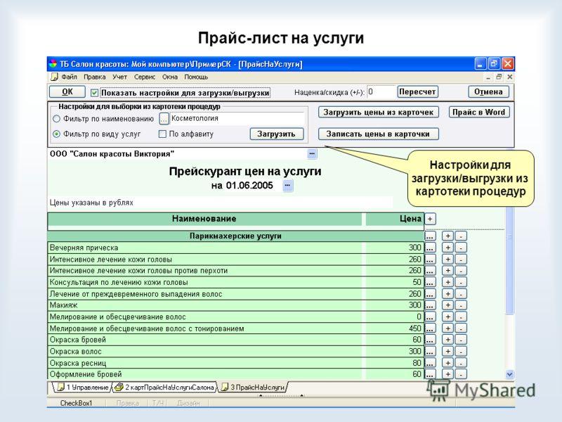 Прайс-лист на услуги Настройки для загрузки/выгрузки из картотеки процедур