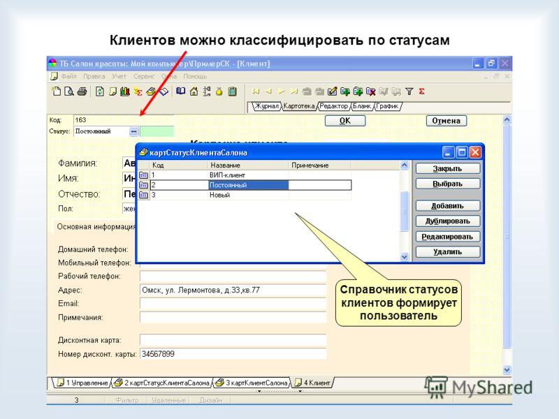 Клиентов можно классифицировать по статусам Справочник статусов клиентов формирует пользователь