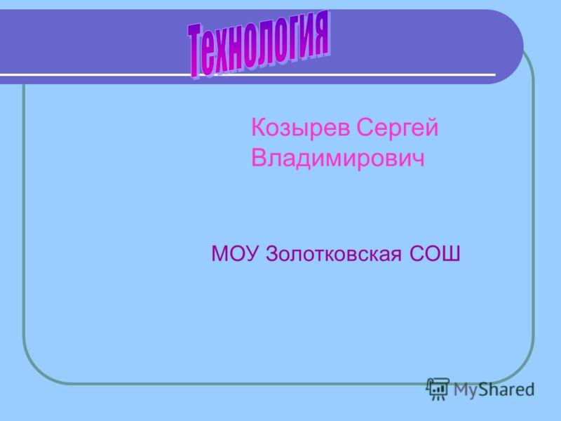 Козырев Сергей Владимирович МОУ Золотковская СОШ