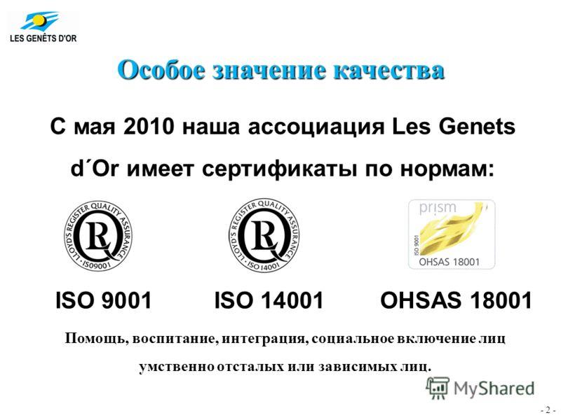 - 1 - Ценности Наша ассоциация Les Genêts dOr помогает интегрировать лица с гандикапом и лица зависимые от наркотиков. Это являеся главной целью органиыации.