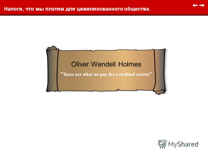 Налоги, что мы платим для цивилизованного общества. Oliver Wendell Holmes Taxes are what we pay for a civilized society