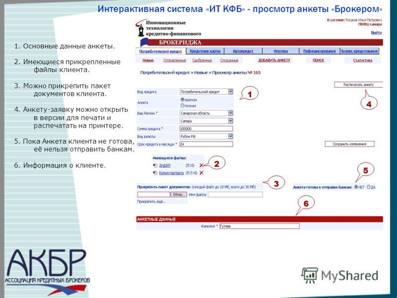 Интерактивная система «ИТ КФБ» - просмотр анкеты «Брокером» 1 2 4 6 1. Основные данные анкеты. 2. Имеющиеся прикрепленные файлы клиента. 3. Можно прикрепить пакет документов клиента. 4. Анкету-заявку можно открыть в версии для печати и распечатать на