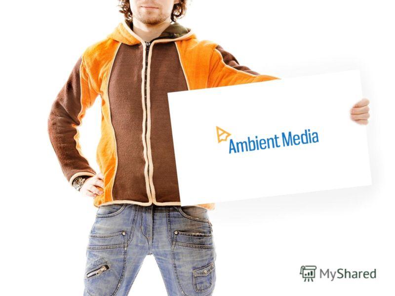 Ambient Media Что это такое? Что это такое? Ambient против классики Ambient против классики Эффективность For ex. For ex. Выводы 6 + 4 Рамки и возможности Рамки и возможности © Рекламное агентство ProMedia 2009 2