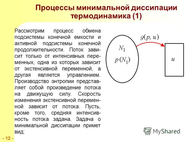 - 12 - Процессы минимальной диссипации термодинамика (1) Рассмотрим процесс обмена подсистемы конечной емкости и активной подсистемы конечной продолжительности. Поток зави- сит только от интенсивных пере- менных, одна из которых зависит от экстенсивн