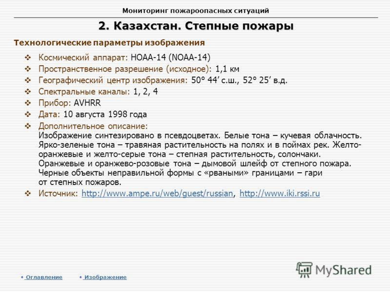 Мониторинг пожароопасных ситуаций 2. Казахстан. Степные пожары Космический аппарат: НОАА-14 (NOAA-14) Пространственное разрешение (исходное): 1,1 км Географический центр изображения: 50° 44 с.ш., 52° 25 в.д. Спектральные каналы: 1, 2, 4 Прибор: AVHRR