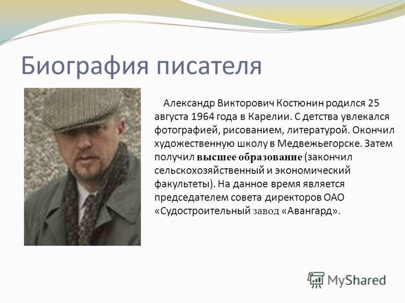 Биография писателя Александр Викторович Костюнин родился 25 августа 1964 года в Карелии. С детства увлекался фотографией, рисованием, литературой. Окончил художественную школу в Медвежьегорске. Затем получил высшее образование (закончил сельскохозяйс