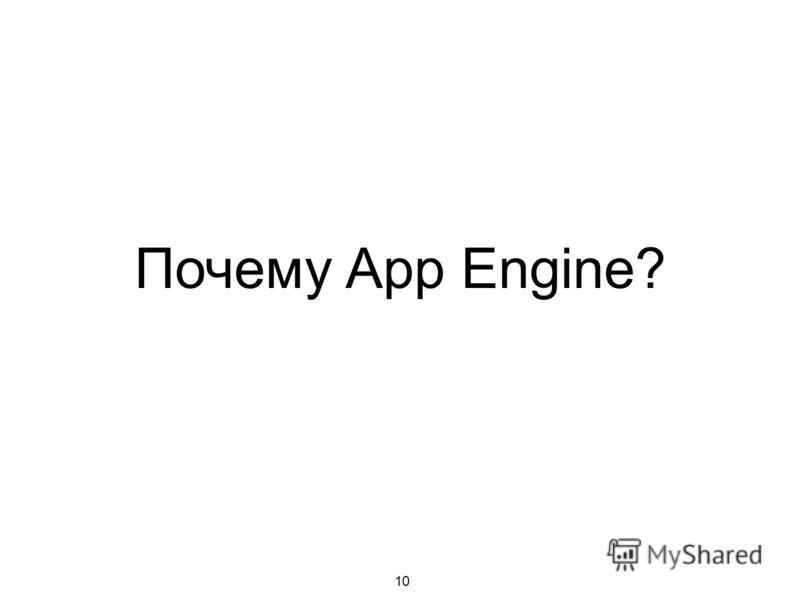 10 Почему App Engine?