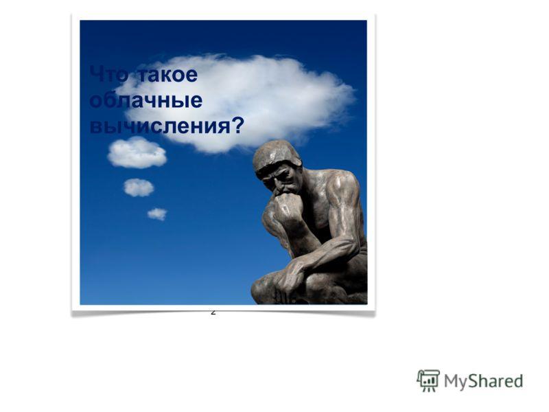 2 Что такое облачные вычисления?