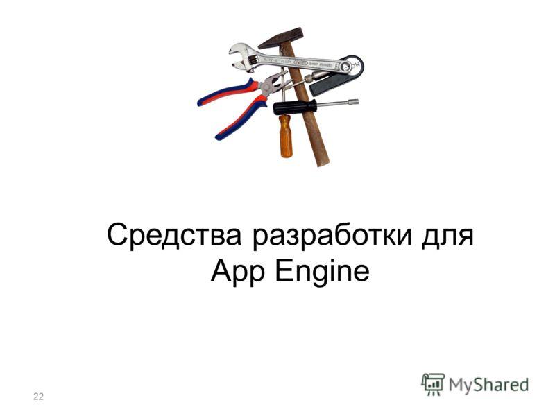 22 Средства разработки для App Engine