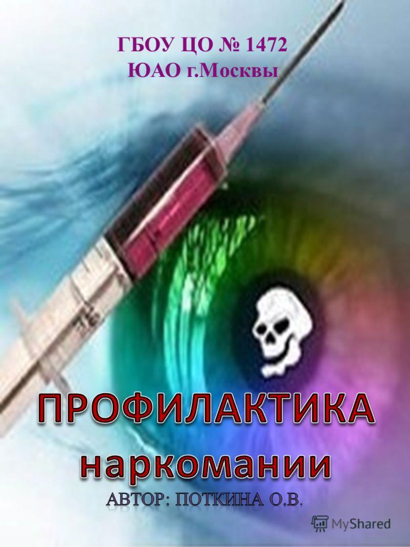ГБОУ ЦО 1472 ЮАО г.Москвы