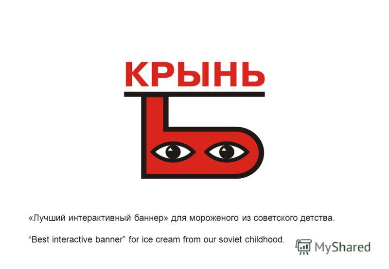 «Лучший интерактивный баннер» для мороженого из советского детства. Best interactive banner for ice cream from our soviet childhood.