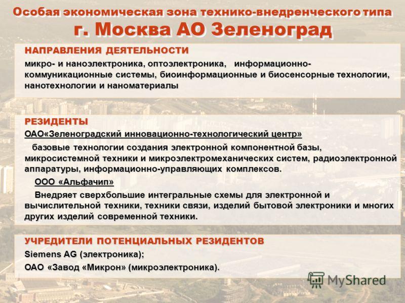 8 ФЕДЕРАЛЬНОЕ АГЕНТСТВО ПО УПРАВЛЕНИЮ ОСОБЫМИ ЭКОНОМИЧЕСКИМИ ЗОНАМИ Особая экономическая зона технико-внедренческого типа г. Москва АО Зеленоград НАПРАВЛЕНИЯ ДЕЯТЕЛЬНОСТИ микро- и наноэлектроника, оптоэлектроника, информационно- коммуникационные сист