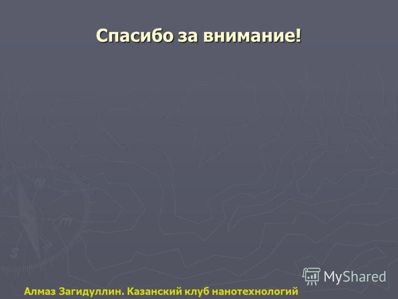 Спасибо за внимание! Алмаз Загидуллин. Казанский клуб нанотехнологий