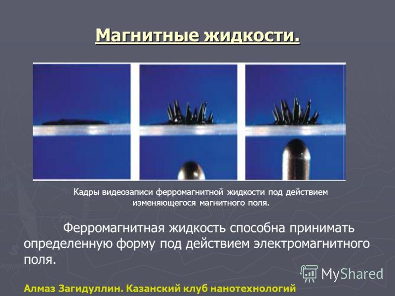 Магнитные жидкости. Ферромагнитная жидкость способна принимать определенную форму под действием электромагнитного поля. Кадры видеозаписи ферромагнитной жидкости под действием изменяющегося магнитного поля. Алмаз Загидуллин. Казанский клуб нанотехнол