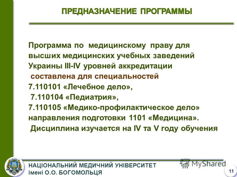 НАЦІОНАЛЬНИЙ МЕДИЧНИЙ УНІВЕРСИТЕТ імені О.О. БОГОМОЛЬЦЯ 11 Программа по медицинскому праву для высших медицинских учебных заведений Украины ІІІ-ІV уровней аккредитации составлена для специальностей 7.110101 «Лечебное дело», 7.110104 «Педиатрия», 7.11