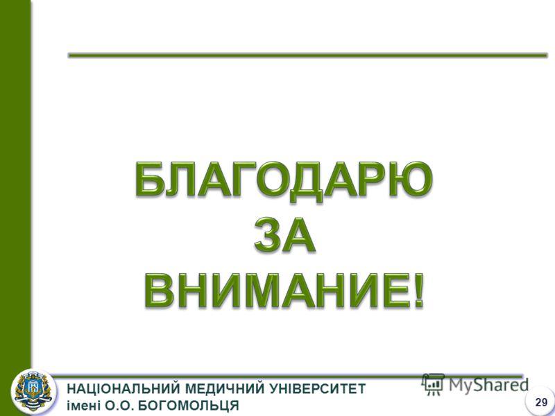 НАЦІОНАЛЬНИЙ МЕДИЧНИЙ УНІВЕРСИТЕТ імені О.О. БОГОМОЛЬЦЯ 29
