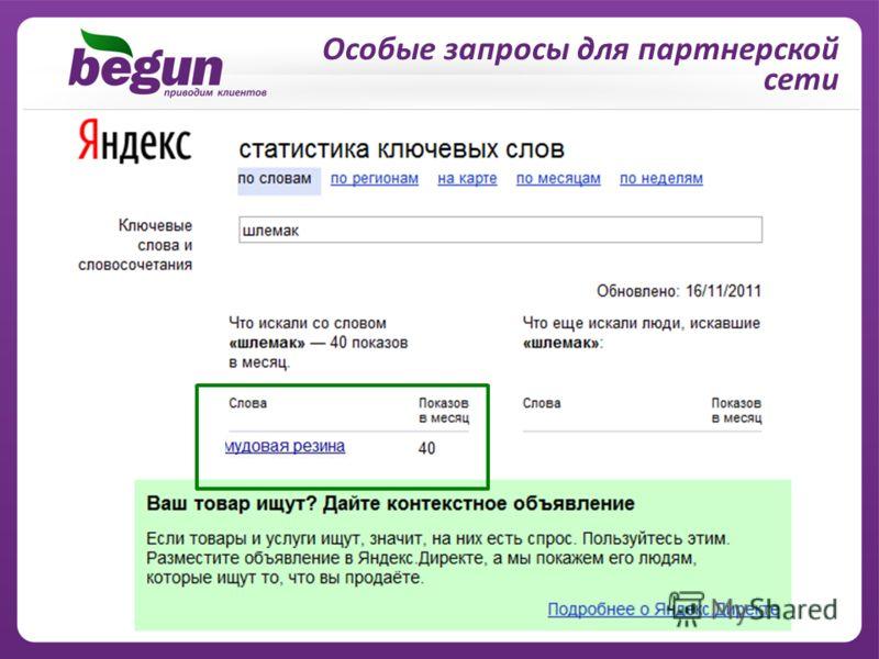 Особые запросы для партнерской сети