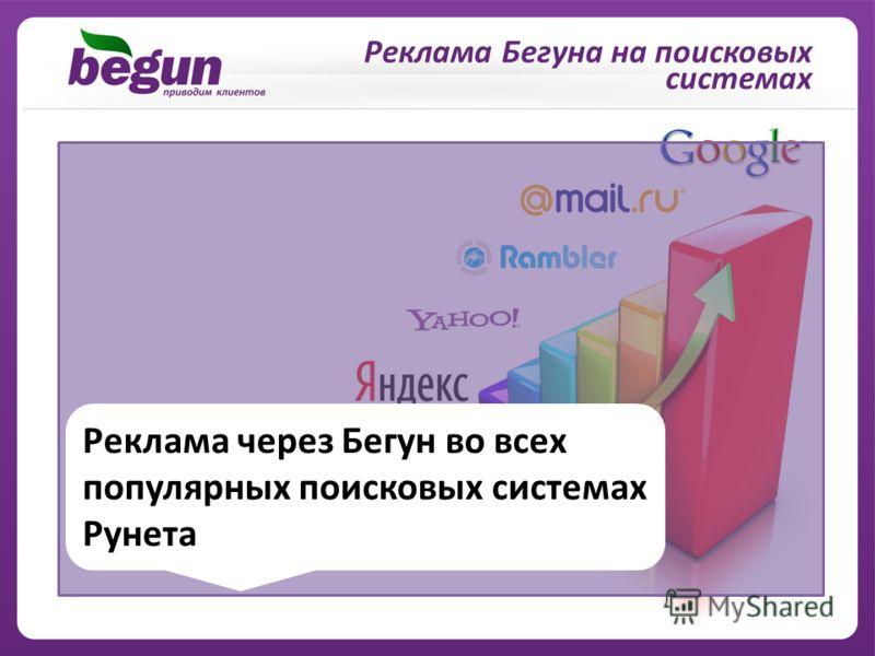 Реклама Бегуна на поисковых системах Реклама через Бегун во всех популярных поисковых системах Рунета