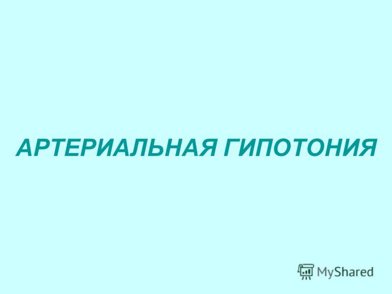 АРТЕРИАЛЬНАЯ ГИПОТОНИЯ