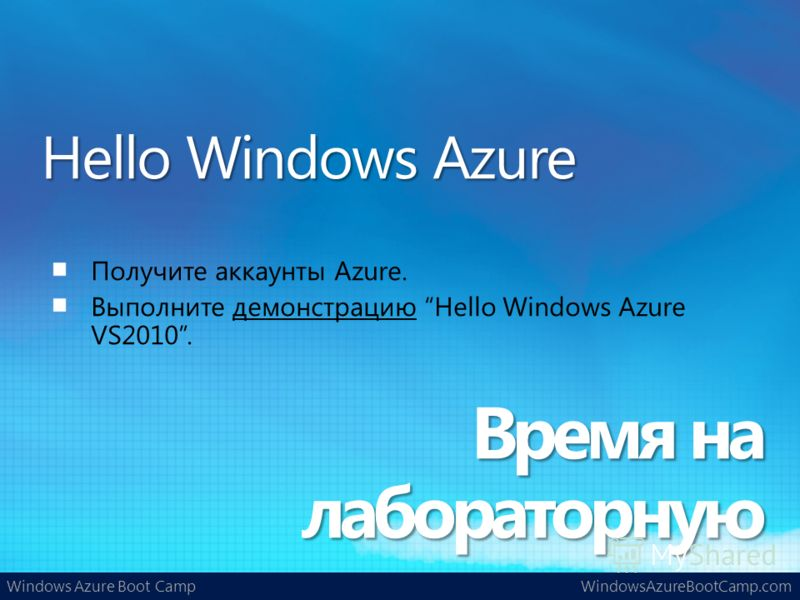 Windows Azure Boot CampWindowsAzureBootCamp.com Получите аккаунты Azure. Выполните демонстрацию Hello Windows Azure VS2010.