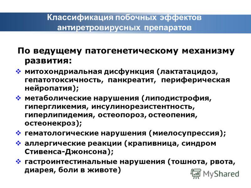 Классификация побочных эффектов антиретровирусных препаратов По ведущему патогенетическому механизму развития: митохондриальная дисфункция (лактатацидоз, гепатотоксичность, панкреатит, периферическая нейропатия); метаболические нарушения (липодистроф