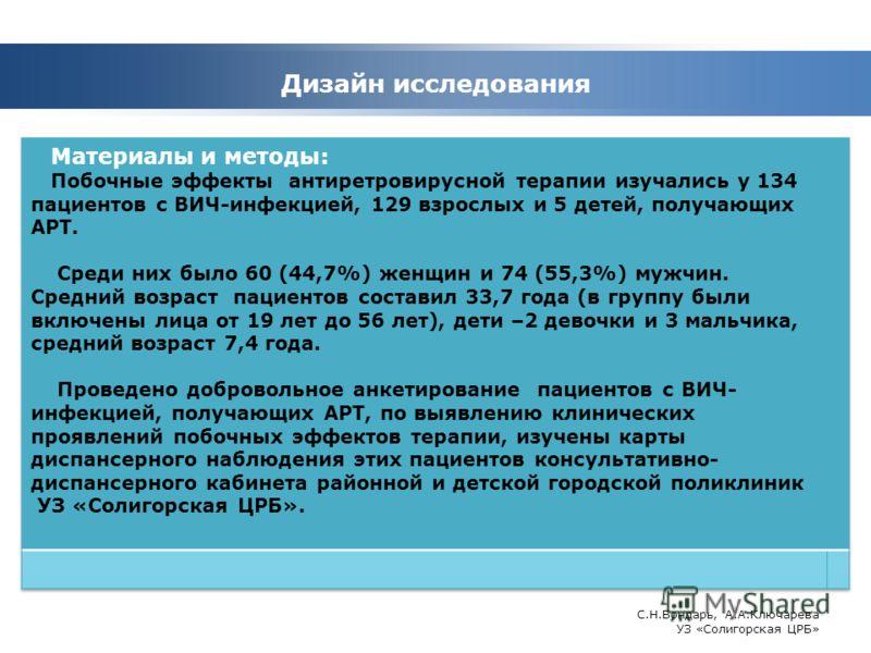 Дизайн исследования С.Н.Бондарь, А.А.Ключарева УЗ «Солигорская ЦРБ»