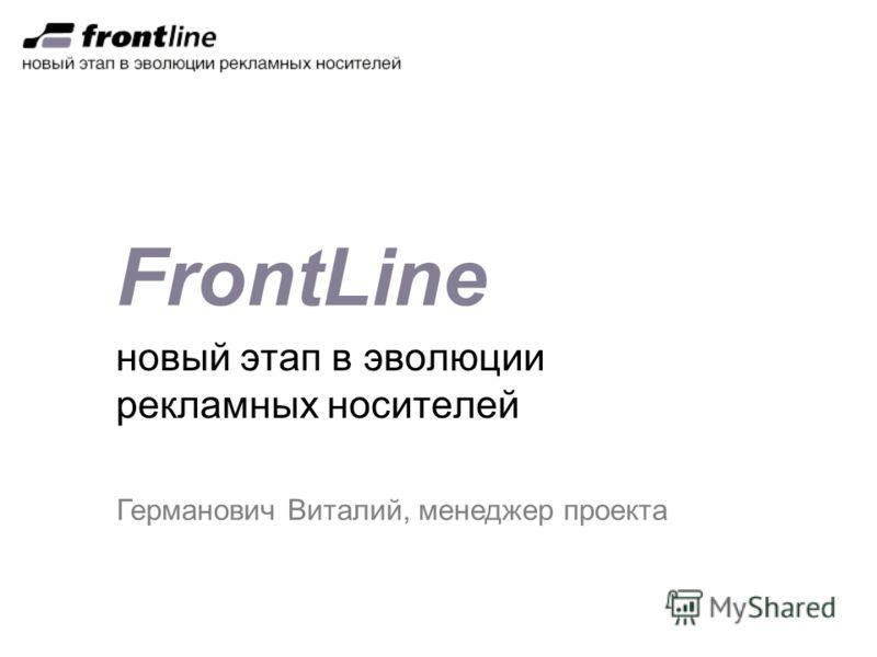 FrontLine новый этап в эволюции рекламных носителей Германович Виталий, менеджер проекта