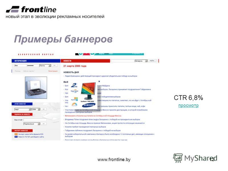 www.frontline.by12 Примеры баннеров CTR 6,8% просмотр