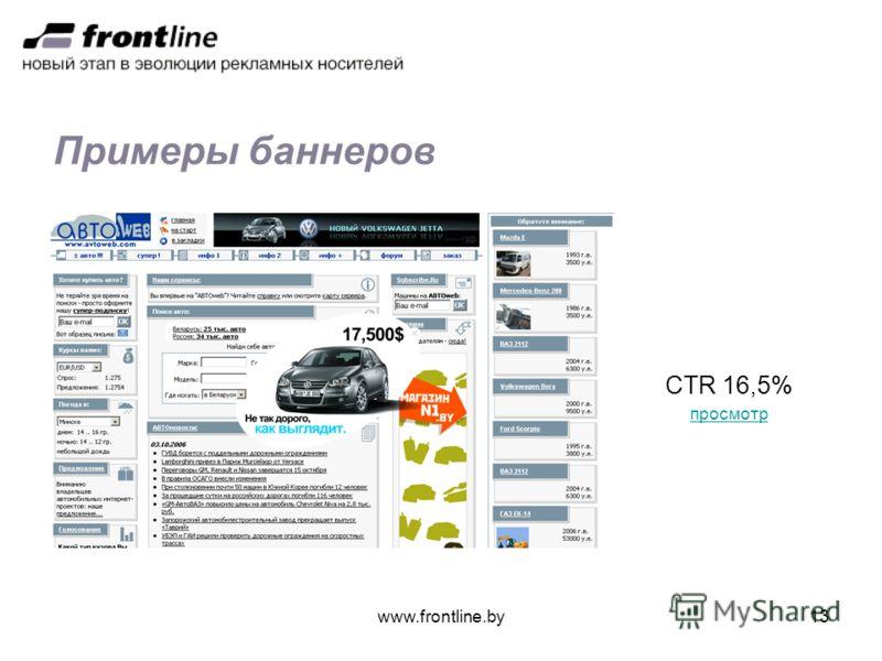 www.frontline.by13 Примеры баннеров CTR 16,5% просмотр