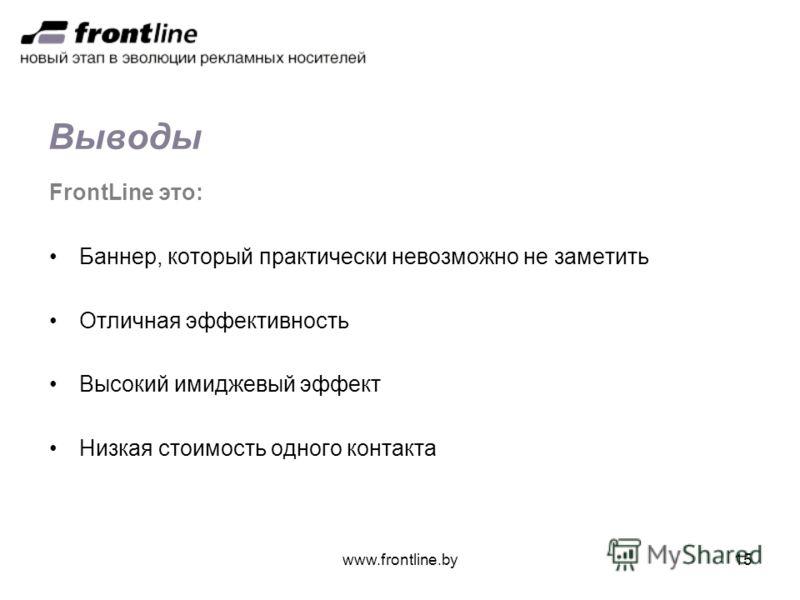 www.frontline.by15 Выводы FrontLine это: Баннер, который практически невозможно не заметить Отличная эффективность Высокий имиджевый эффект Низкая стоимость одного контакта