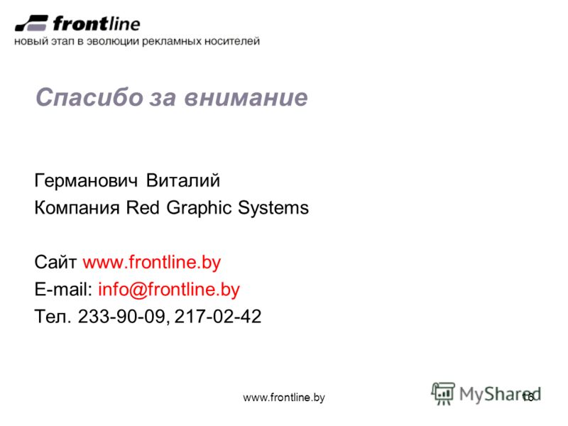 www.frontline.by16 Спасибо за внимание Германович Виталий Компания Red Graphic Systems Сайт www.frontline.by E-mail: info@frontline.by Тел. 233-90-09, 217-02-42
