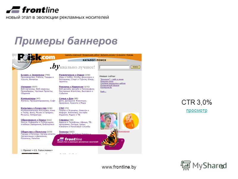 www.frontline.by9 Примеры баннеров CTR 3,0% просмотр