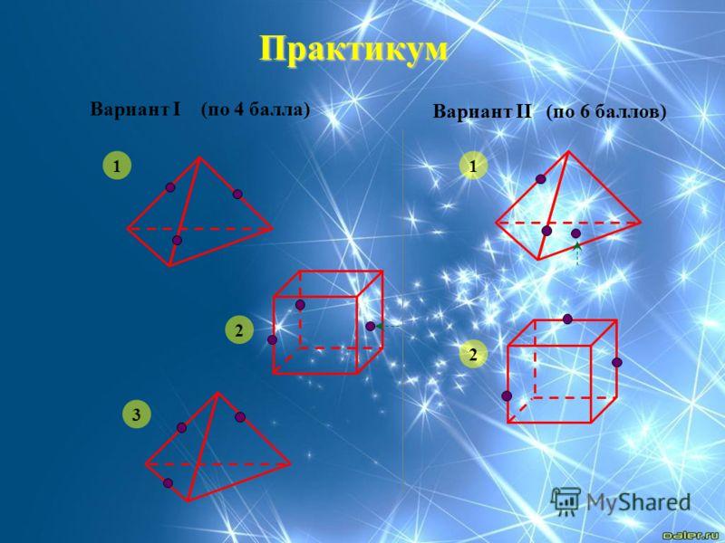 Практикум Вариант I (по 4 балла) 1 2 3 1 2 Вариант II (по 6 баллов)