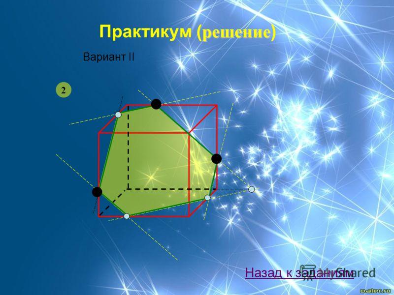 решение Практикум ( решение ) Вариант II 2 Назад к заданиям