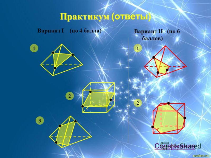 Практикум Практикум (ответы) Вариант I (по 4 балла) Вариант II (по 6 баллов) 1 2 3 1 2 Содержание