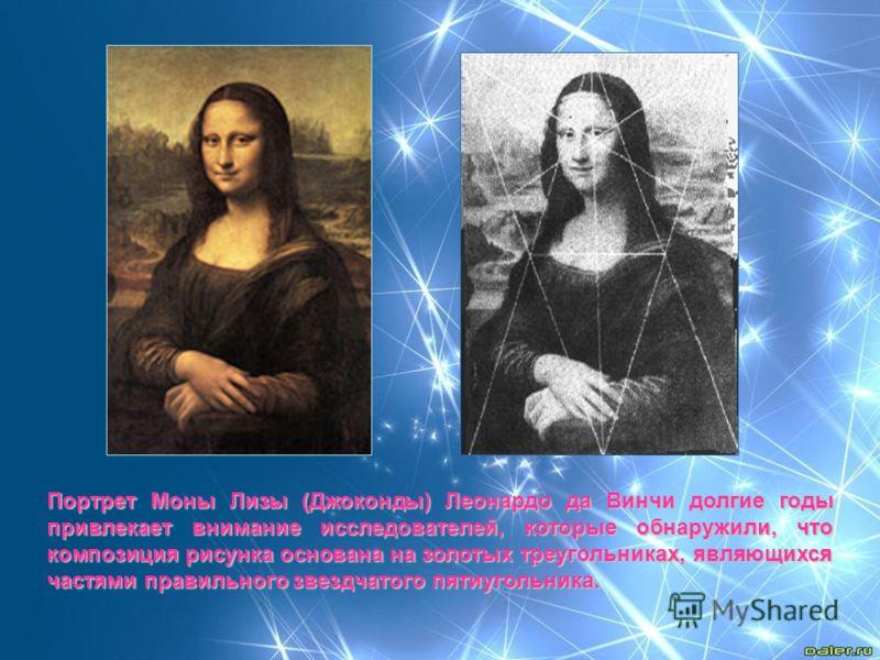 Портрет Моны Лизы (Джоконды) Леонардо да Винчи долгие годы привлекает внимание исследователей, которые обнаружили, что композиция рисунка основана на золотых треугольниках, являющихся частями правильного звездчатого пятиугольника.