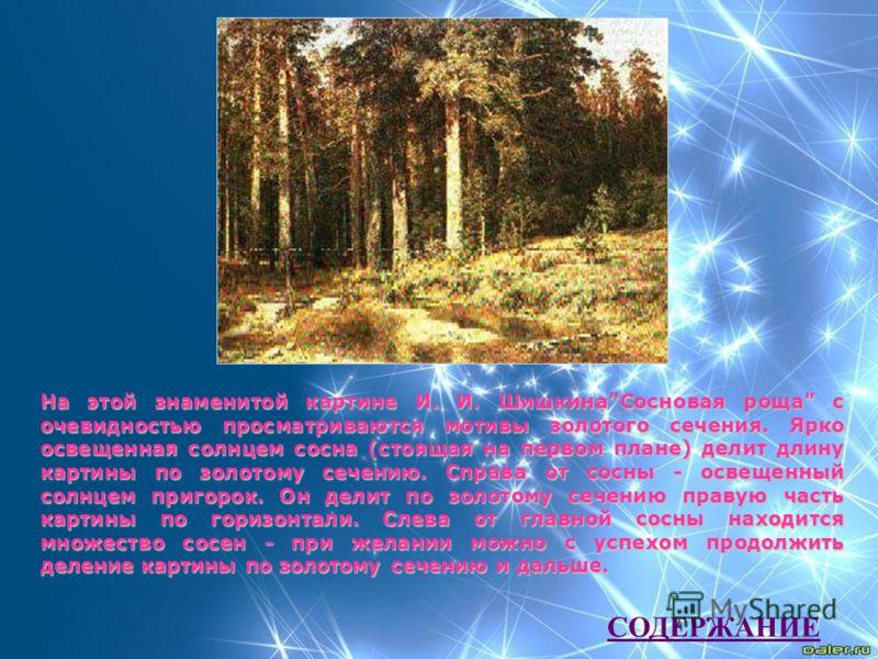 На этой знаменитой картине И. И. Шишкина