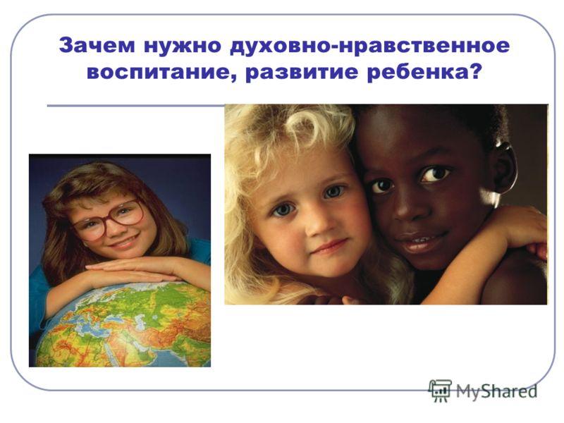 Зачем нужно духовно-нравственное воспитание, развитие ребенка?
