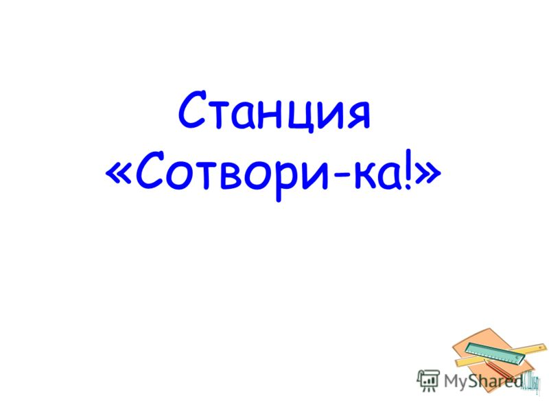 Станция «Сотвори-ка!»
