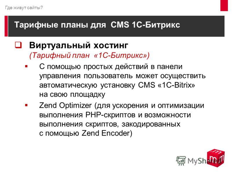 Тарифные планы для CMS 1С-Битрикс Виртуальный хостинг (Тарифный план «1С-Битрикс») С помощью простых действий в панели управления пользователь может осуществить автоматическую установку CMS «1С-Bitrix» на свою площадку Zend Optimizer (для ускорения и