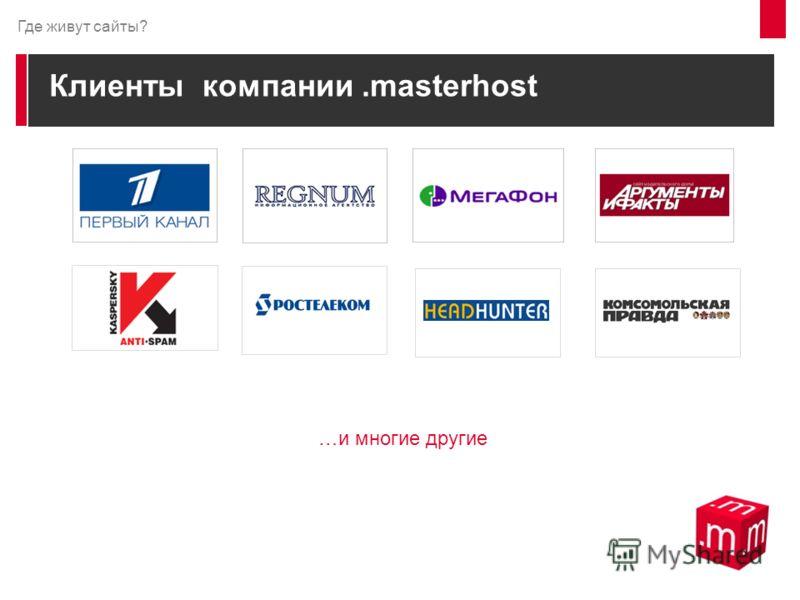 Клиенты компании.masterhost Где живут сайты? …и многие другие
